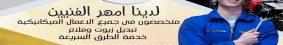 تصليح سيارات الكويت